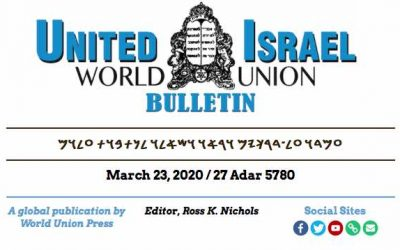 March 23, 2020 / 27 Adar 5780